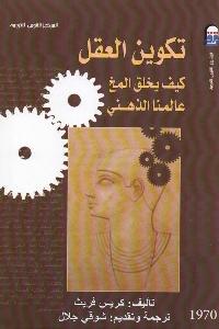 392 - تحميل كتاب تكوين العقل : كيف يخلق المخ عالمنا الذهني pdf لـ كريس فريث