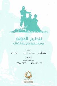 397 200x300 - تحميل كتاب تنظيم الدولة : دراسة تحليلية في بنية الخطاب pdf لـ مجموعة مؤلفين