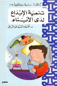 398 200x300 - تحميل كتاب تنمية الإبداع لدى الأبناء pdf لـ د. محمد السيد عبد الرزاق