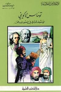 405 - تحميل كتاب توماس الإكويني : الفيلسوف المثالي في العصور الوسطى pdf