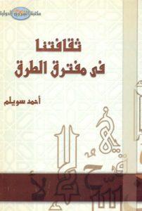 412 202x300 - تحميل كتاب ثقافتنا في مفترق الطرق pdf لـ أحمد سويلم