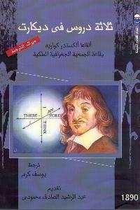 414 - تحميل كتاب ثلاثة دروس في ديكارت Pdf لـ ألكسندر كواريه