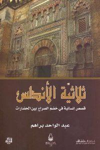 415 200x300 - تحميل كتاب ثلاثية الأندلس pdf لـ عبد الواحد براهم