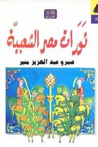 418 200x300 - تحميل كتاب ثورات مصر الشعبية منذ فجر التاريخ وحتى 25 يناير pdf لـ عمرو عبد العزيز منير