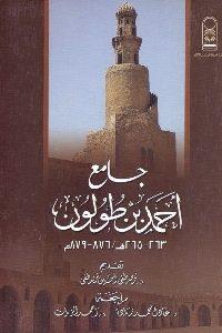 422 200x300 - تحميل كتاب جامع أحمد بن طولون (263-265 هـ /876-879 م)  pdf