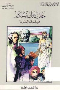 424 200x300 - تحميل كتاب جان بول سارتر - فيلسوف الحرية pdf لـ كامل محمد عويضة