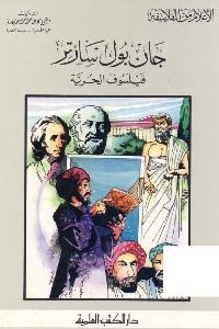 424 - تحميل كتاب جان بول سارتر - فيلسوف الحرية pdf لـ كامل محمد عويضة