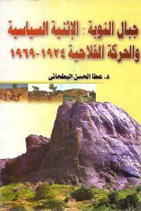 425 200x300 - تحميل كتاب جبال النوبة : الإثنية السياسية والحركة الفلاحية 1924 - 1969 pdf لـ د. عطا الحسن البطحاني