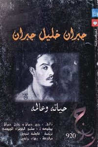 427 200x300 - تحميل كتاب جبران خليل جبران : حياته وعالمه pdf لـ جين جبران وخليل جبران