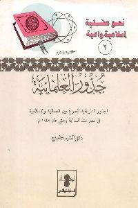 428 200x300 - تحميل كتاب جذور العلمانية pdf لـ د. السيد أحمد فرج
