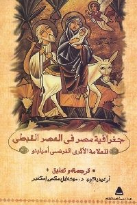 433 200x300 - تحميل كتاب جغرافية مصر في العصر القبطي pdf لـ أميلينو
