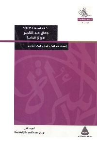 435 200x300 - تحميل كتاب 60 عاما على ثورة 23 يوليو : جمال عبد الناصر الأوراق الخاصة ( أربعة أجزاء) pdf