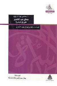 435 - تحميل كتاب 60 عاما على ثورة 23 يوليو : جمال عبد الناصر الأوراق الخاصة ( أربعة أجزاء) pdf