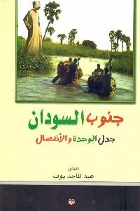 437 - تحميل كتاب جنوب السودان : جدل الوحدة والإنفصال pdf لـ د. عبد الماجد بوب