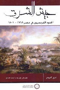 443 200x300 - تحميل كتاب جيش الشرق : الجنود الفرنسيون في مصر 1798-1801 pdf لـ تيري كرودي