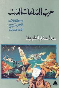 448 - تحميل كتاب حرب الساعات الست واحتمالات الحرب الخامسة pdf لـ عبد الستار الطويلة