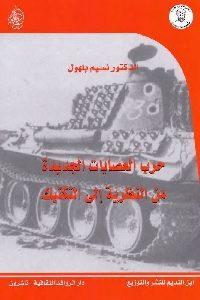 450 200x300 - تحميل كتاب حرب العصابات الجديدة من النظرية إلى التكتيك pdf لـ د. نسيم بهلول