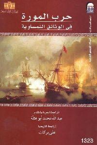 451 200x300 - تحميل كتاب حرب المورة في الوثائق النمساوية pdf