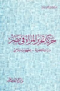 453 - تحميل كتاب تحرير المرأة في مصر pdf لـ عبد الواحد اسماعيل القاضي