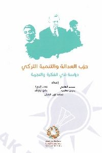 456 200x300 - تحميل كتاب حزب العدالة والتنمية التركي pdf لـ مجموعة مؤلفين