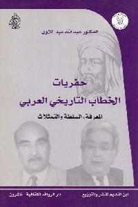 460 - تحميل كتاب حفريات الخطاب التاريخي العربي pdf لـ الدكتور عبد الله عبد اللاوي