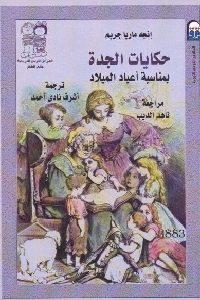 464 200x300 - تحميل كتاب حكايات الجدة بمناسبة أعياد الميلاد pdf لـ إنجه ماريا جريم