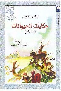 465 200x300 - تحميل كتاب حكايات الحيوانات (مختارات) pdf لـ كيتي ريشأيس