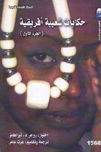 471 200x300 - تحميل كتاب حكايات شعبية أفريقية (الجزء الأول) pdf