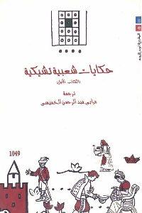 472 200x300 - تحميل كتاب حكايات شعبية تشيكية - الكتاب الأول Pdf