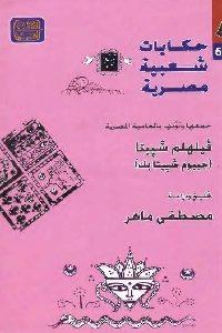 473 200x300 - تحميل كتاب حكايات شعبية مصرية pdf لـ فيلهلم شييتا