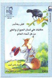 475 200x300 - تحميل كتاب حكايات على لسان الحيوان والطير من كل أنحاء العالم pdf لـ كيتي ريشأيس