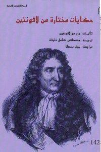 478 200x300 - تحميل كتاب حكايات مختارة من لافونتين pdf لـ جان دو لافونتين
