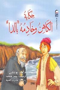 481 - تحميل كتاب حكاية الكاهن وخادمه بالدا pdf لـ ألكسندر بوشكين