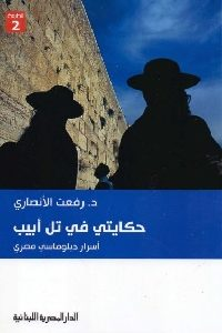 482 200x300 - تحميل كتاب حكايتي في تل أبيب pdf لـ د.رفعت الأنصاري