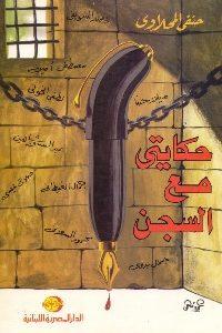 483 200x300 - تحميل كتاب حكايتي مع السجن pdf لـ حنفي المحلاوي
