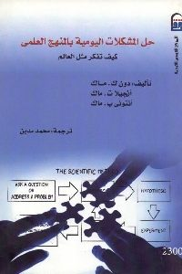 489 200x300 - تحميل كتاب حل المشكلات اليومية بالمنهج العلمي pdf لـ مجموعة مؤلفين