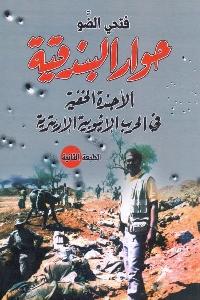 491 - تحميل كتاب حوار البندقية : الأجندة الخفية في الحرب الإثيوبية الإريترية pdf