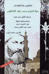 495 200x300 - تحميل كتاب حياة الشيخ محمد عياد الطنطاوي pdf لـ إغناطيوس كراتشكوفسكي