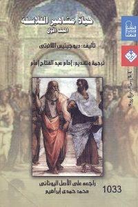 496 200x300 - تحميل كتاب حياة مشاهير الفلاسفة - المجلد الأول pdf لـ ديوجينيس اللائرتي