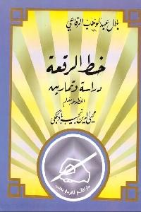 498 - تحميل كتاب خط الرقعة : دراسة وتمارين pdf لـ بلال عبد الوهاب الرفاعي