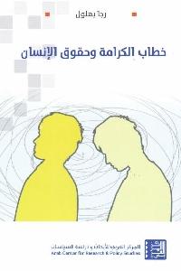 500 - تحميل كتاب خطاب الكرامة وحقوق الإنسان pdf لـ رجا بهلول