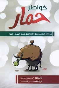 505 - تحميل كتاب خواطر حمار pdf لـ الكونتس دي سيجور