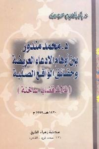 508 - تحميل كتاب د. محمد مندور بين أوهام الادعاء العريضة وحقائق الواقع الصلبة pdf