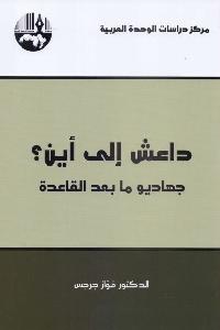 512 - تحميل كتاب داعش إلى أين ؟ - جهاديو ما بعد القاعدة pdf لـ د. فواز جرجس