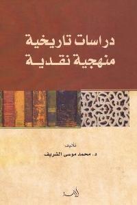 515 - تحميل كتاب دراسات تاريخية منهجية نقدية pdf لـ د. محمد موسى الشريف