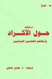 516 - تحميل كتاب دراسات حول الأكراد وأسلافهم الخالديين الشماليين pdf لـ ب. ليرخ