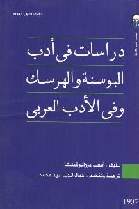 519 - تحميل كتاب دراسات في أدب البوسنة والهرسك في الأدب العربي pdf لـ أسعد دوراكوفيتش