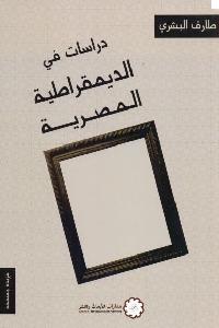 521 - تحميل كتاب دراسات في الديمقراطية المصرية pdf لـ طارق البشري