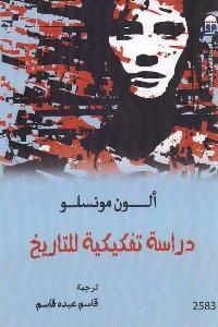 527 - تحميل كتاب دراسة تفكيكية للتاريخ pdf لـ ألون مونسلو