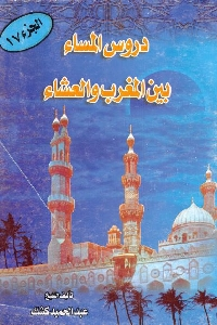 528 - تحميل كتاب دروس المساء بين المغرب والعشاء - ج.17 pdf لـ الشيخ عبد الحميد كشك